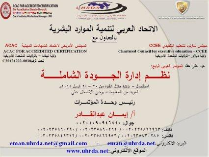المؤتمر العربي الرابع:(نظم إدارة الجودة الشاملة – استحقاق تكنولو