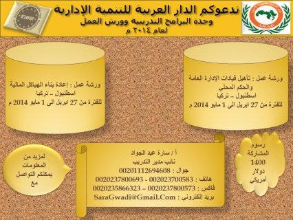 فاعليات الدار العربية للتنمية الإدارية اسطنبول – تركيا