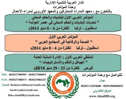وحدة مؤتمرات الدار العربية للتنمية الادارية ( اسطنبول – قبرص )