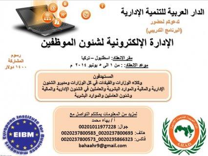 البرنامج التدريبي: الإدارة الإلكترونية لشئون الموظفين إسطنبول