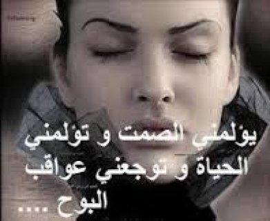 أبحث عن زوج يخاف الله