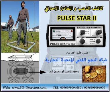 كاشف الذهب و المعادن الاحترافي PULSE STAR II PRO