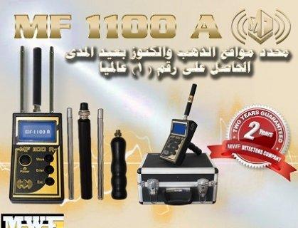 اجهزة كشف الذهب الخام والمعادن الثمينة 0096550212561