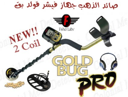 جهاز فيشر قولد بق  برو    Fisher Gold Bug pro