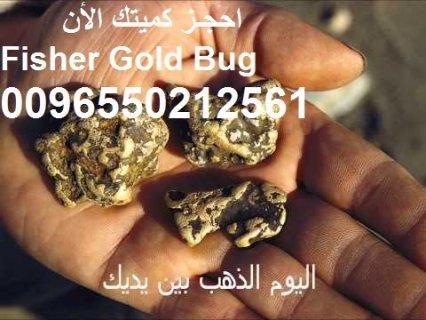 جهاز كشف الذهب الخام والمعادن  فيشر جولد بق  Fisher Gold Bug