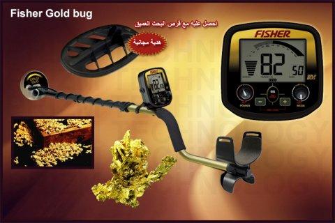 جهاز كشف الذهب الخام فشر قولد بق 0096560705994