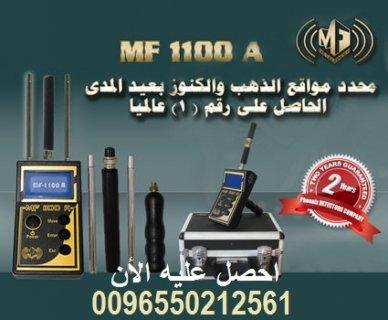 جهاز كشف الذهب الخام  MF 1100 -ليبيا 0096550212561