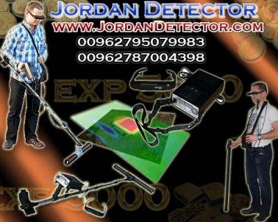 اجهزة كشف الذهب - الاردن - 00962795079983