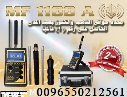 اجهزة كشف الذهب الخام ليبيا - MF 2015