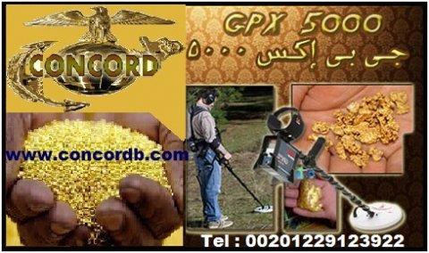 أجهزة كشف الذهب مصر www.concordb.com 00201092331121