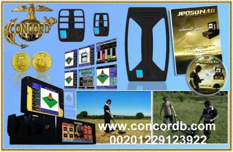 اجهزة التنقيب عن الذهب والفراغات   00201229123922