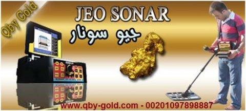 فى مصرمن شركة كيو بى واى جهازجيو سونار_ www.qby-gold.com