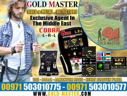 جهاز كشف الذهب والمعادن كوبرا ال ار ال cobra LRL