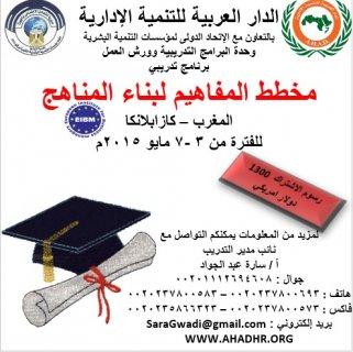 البرنامج التدريبي  : مخطط المفاهيم لبناء المناهج  المغرب – كازاب