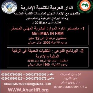 فاعليات شهر مايو 2015 للدارالعربية للتنمية الادارية