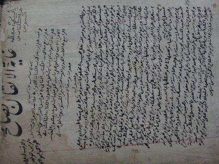 مخطوطة نادرة في الطب