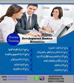 دورة تكنولوجيا التطوير الاداري وادارة شئون الموظفين