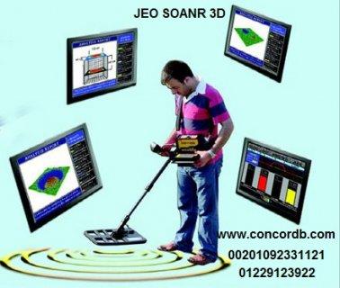 شركة     ..كونكورد لبيع اجهزة كشف المعادن في مصر00201092331121