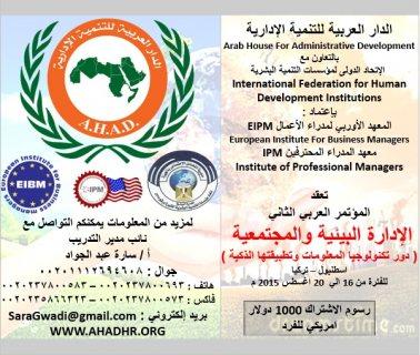 تعقد الدارالعربية للتنمية الادارية مؤتمر البيئة