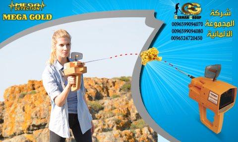 الجهاز المخصص لكشف الذهب فقط ميغا جولد | Mega Gold