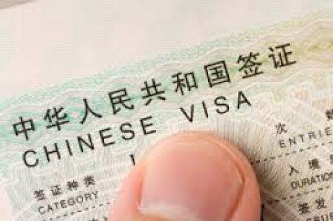 تاشيرات فيز ا الى الصين عن طريق الاردن