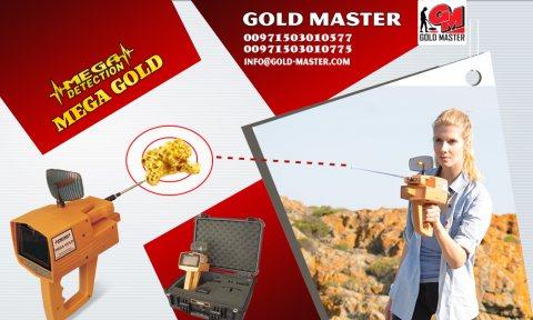 احدث اجهزة الذهب الالمانية ميجا جولد