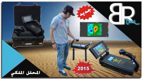 جهاز royal analyser لكشف الذهب والمعادن تحت الارض - دبي
