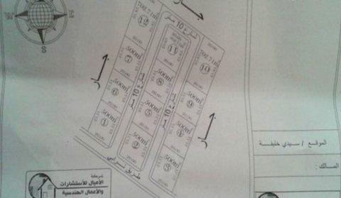 ارض  في سيدي خليفة للبيع