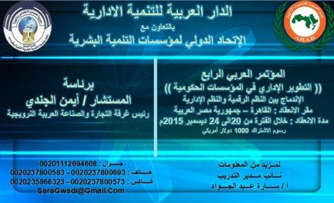 المؤتمر العربي الرابع : التطوير الإداري في المؤسسات الحكومية (ال