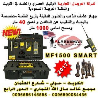 احدث جهاز للكشف عن الكنوز الذهبية تحت الارض | MF 1500 SMART