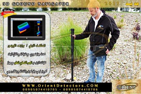 الجهاز التصويري الافضل للكشف عن الذهب والآثار جراوند نافيجيتور