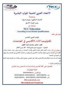 الأستاذ الدكتور عصام شرف رئيسا لمؤتمر الجامعات الخامس بالقاهرة ب