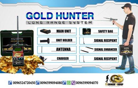 جهاز بنظام الاستشعار عن بعد لكشف الذهب الدفين والذهب الخام جهاز Gold Hunter