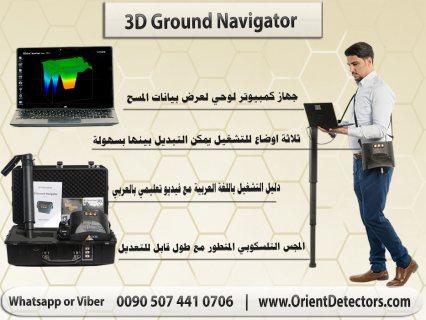 جهاز كشف الذهب جراوند نافيجيتور افضل جهاز تصويري في العالم