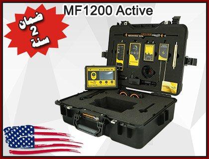 MF 1200 Active  أحدث أجهزة كشف الذهب في ليبيا 00971509094023
