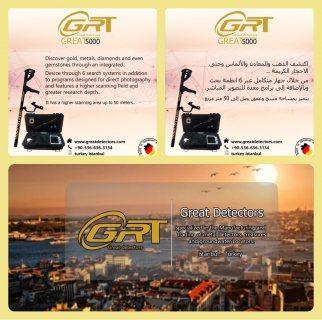 جهاز كشف الذهب والمعادن 2018 جريت 5000 great للاتصال : 00905366363134