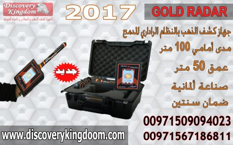 أجهزة الكشف والتنقيب عن الذهب جهاز Gold Radar