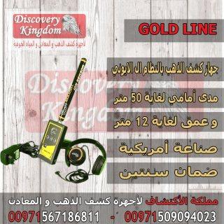 جهاز كشف الذهب المتطور جولد لاين