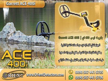 جاريت ايس 400 اي جهاز لكشف الذهب والنقود الاثرية بسعر مميز جدا