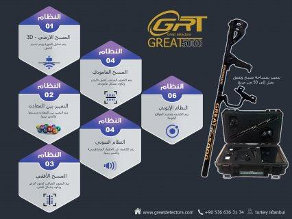 جهاز كشف الذهب الماني 2018 جريت GREAT 5000 للاتصال : 00905366363134