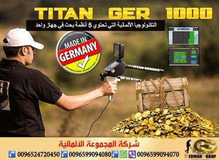 جهاز كشف الذهب والكنوز تيتان 1000 | Titan 1000 2018