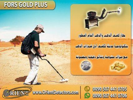 جهاز كشف الذهب والذهب الخام  بارخص سعر