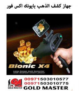 اجهزة كشف الذهب فى ليبيا 2018 |  بايونك اكس فور متعقب الذهب