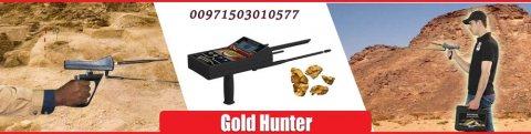 جهاز كشف الذهب فى ليبيا | GOLD HUNTER