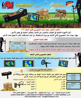 اجهزة كشف الذهب فى ليبيا جهاز جولد ستار