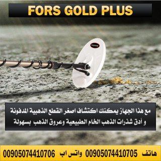 جهاز كشف الذهب والذهب الخام وقطع الآثار الصغيرة بارخص سعر - فورس جولد بلس