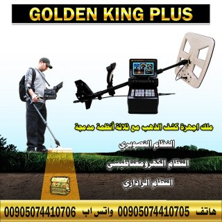 جولدين كينج بلس ملك اجهزة كشف الذهب مع ثلاثة أنظمة مدمجة للبحث