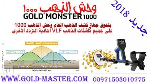 جهاز كشف الذهب ( وحش الذهب 1000 )