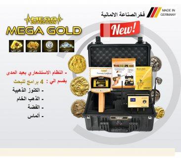 كاشف الذهب فى ليبيا 2018 جهاز كشف الذهب فى ليبيا ميجا جولد