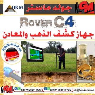 جديد 2018 في  ليبيا – جهاز كشف الكنوز الذهبية والفراغات روفر سي 4